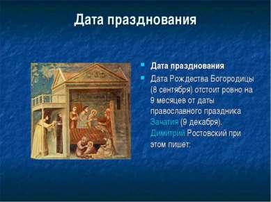 Дата празднования Дата празднования Дата Рождества Богородицы (8 сентября) от...