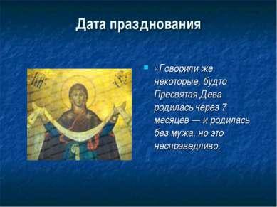 Дата празднования «Говорили же некоторые, будто Пресвятая Дева родилась через...