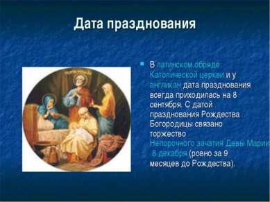Дата празднования В латинском обряде Католической церкви и у англикан дата пр...