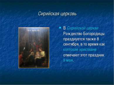 Сирийская церковь В Сирийской церкви Рождество Богородицы празднуется также 8...