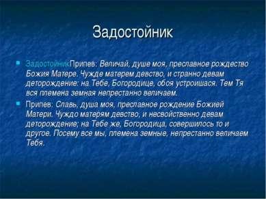 Задостойник ЗадостойникПрипев: Величай, душе моя, преславное рождество Божия ...