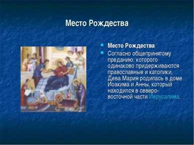 Место Рождества Место Рождества Согласно общепринятому преданию, которого оди...
