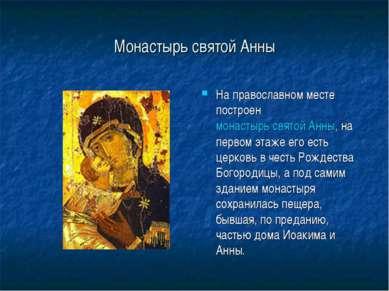 Монастырь святой Анны На православном месте построен монастырь святой Анны, н...