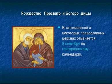 Рождество Пресвято й Богоро дицы В католической и некоторых православных церк...