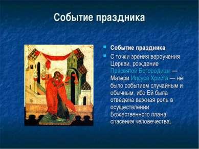 Событие праздника Событие праздника С точки зрения вероучения Церкви, рождени...
