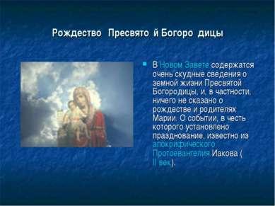 Рождество Пресвято й Богоро дицы В Новом Завете содержатся очень скудные свед...