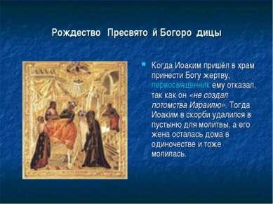 Рождество Пресвято й Богоро дицы Когда Иоаким пришёл в храм принести Богу жер...