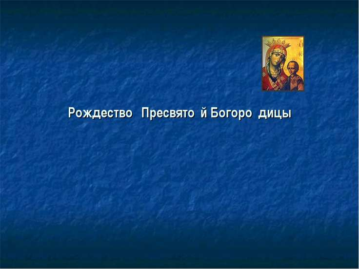 Рождество Пресвято й Богоро дицы
