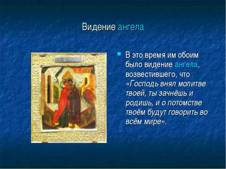 Видение ангела В это время им обоим было видение ангела, возвестившего, что «...