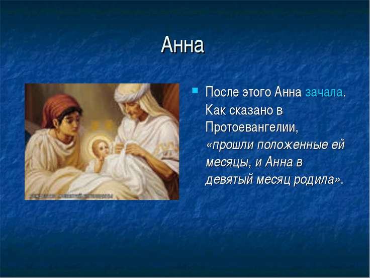 Анна После этого Анна зачала. Как сказано в Протоевангелии, «прошли положенны...