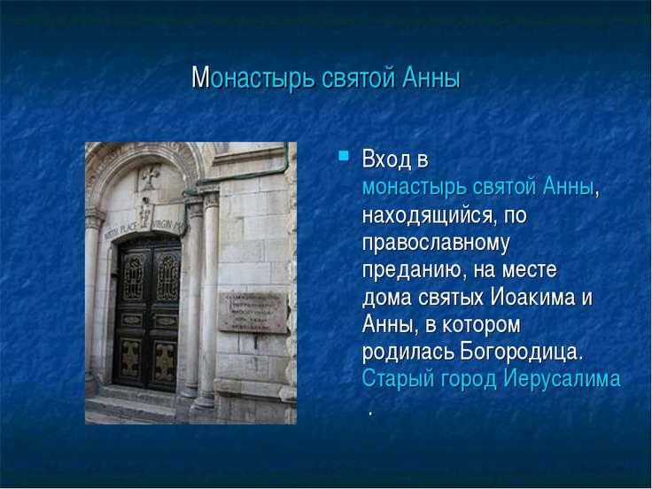 Монастырь святой Анны Вход в монастырь святой Анны, находящийся, по православ...
