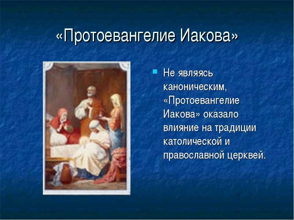 «Протоевангелие Иакова» Не являясь каноническим, «Протоевангелие Иакова» оказ...