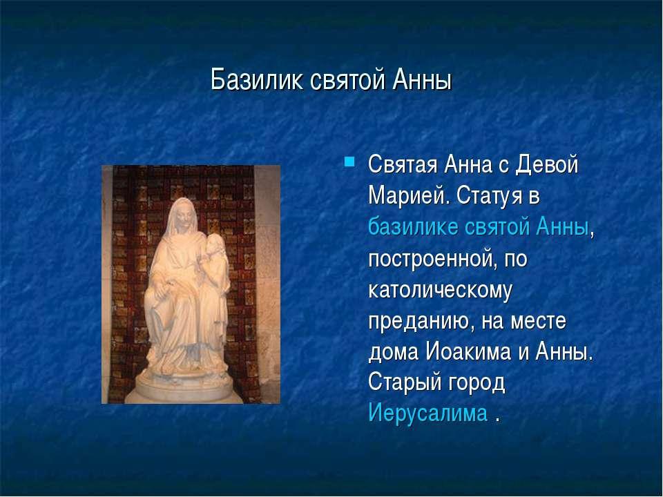 Базилик святой Анны Святая Анна с Девой Марией. Статуя в базилике святой Анны...