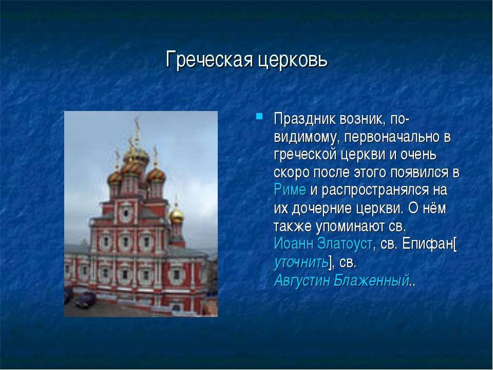 Греческая церковь Праздник возник, по-видимому, первоначально в греческой цер...