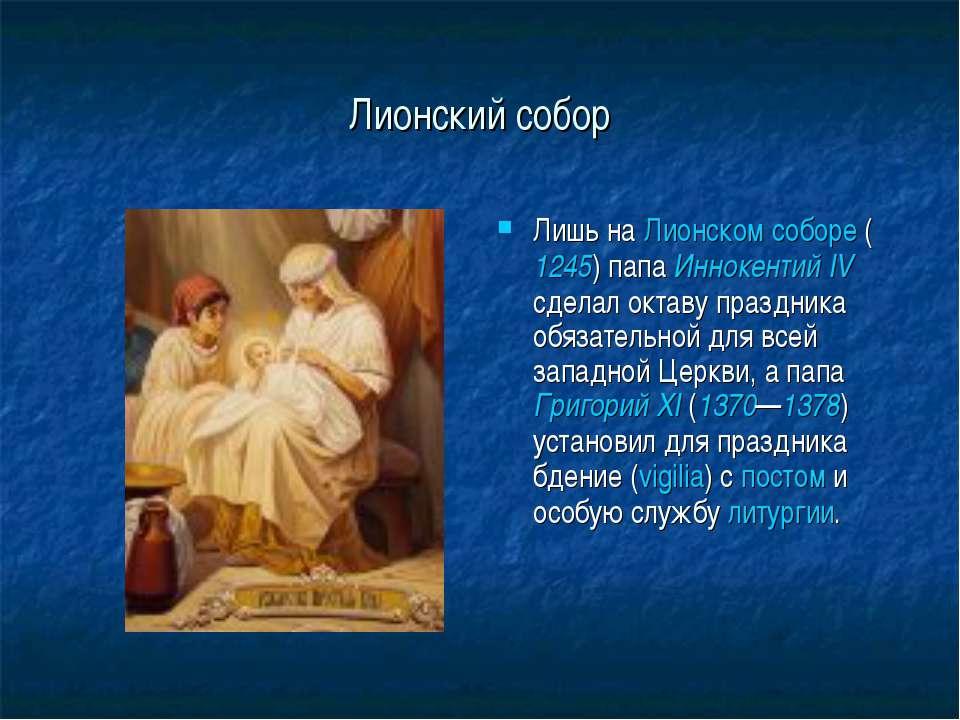 Лионский собор Лишь на Лионском соборе (1245) папа Иннокентий IV сделал октав...