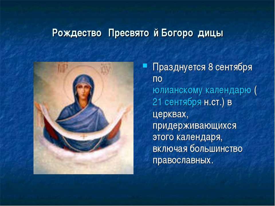 Рождество Пресвято й Богоро дицы Празднуется 8 сентября по юлианскому календа...