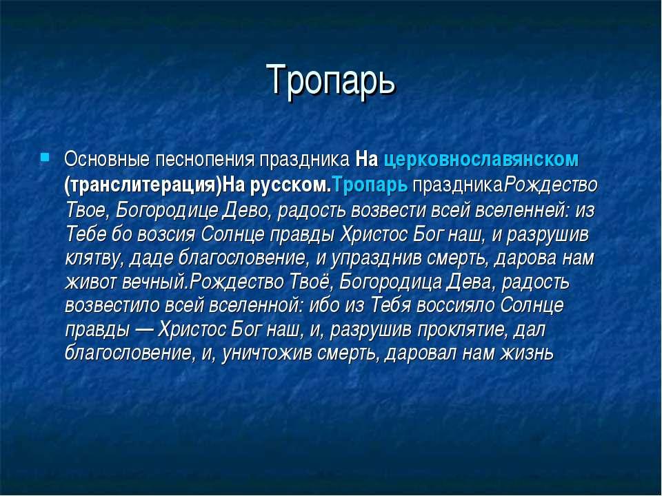 Тропарь Основные песнопения праздника На церковнославянском (транслитерация)Н...