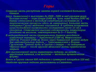 Горы Северная часть республики занята горной системой Большого Кавказа (груз....