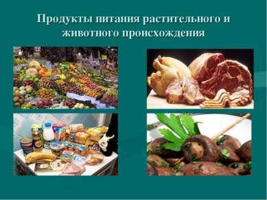 Продукты питания растительного и животного происхождения