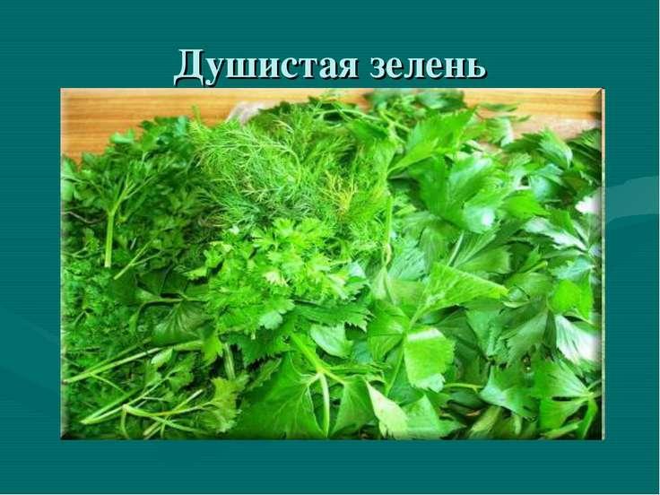 Душистая зелень