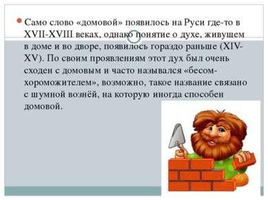 Само слово «домовой» появилось на Руси где-то в XVII-XVIII веках, однако поня...