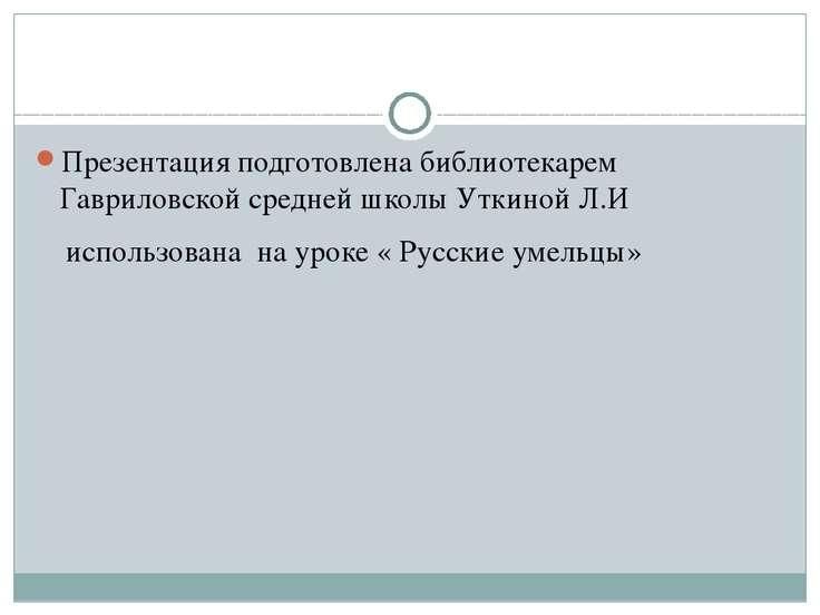 Презентация подготовлена библиотекарем Гавриловской средней школы Уткиной Л.И...