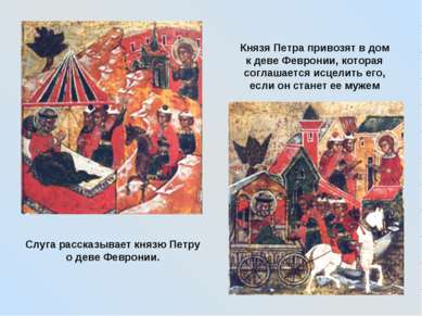 Князя Петра привозят в дом к деве Февронии, которая соглашается исцелить его,...