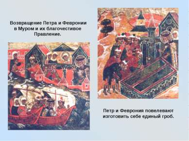 Возвращение Петра и Февронии в Муром и их благочестивое Правление. Петр и Фев...