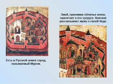 Есть в Русской земле город, называемый Муром. Змей, принимая обличье князя, п...