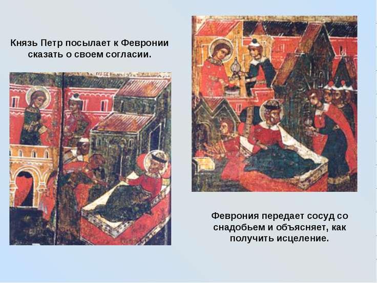 Князь Петр посылает к Февронии сказать о своем согласии. Феврония передает со...