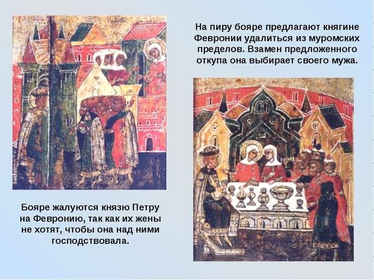 Бояре жалуются князю Петру на Февронию, так как их жены не хотят, чтобы она н...
