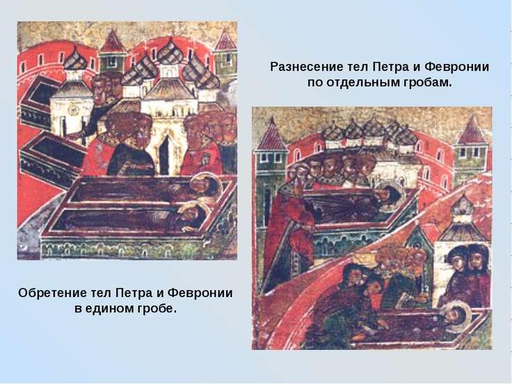 Обретение тел Петра и Февронии в едином гробе. Разнесение тел Петра и Феврони...