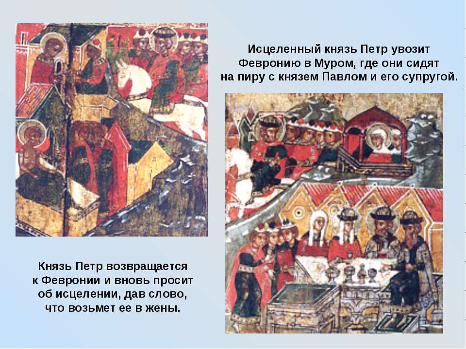 Князь Петр возвращается к Февронии и вновь просит об исцелении, дав слово, чт...