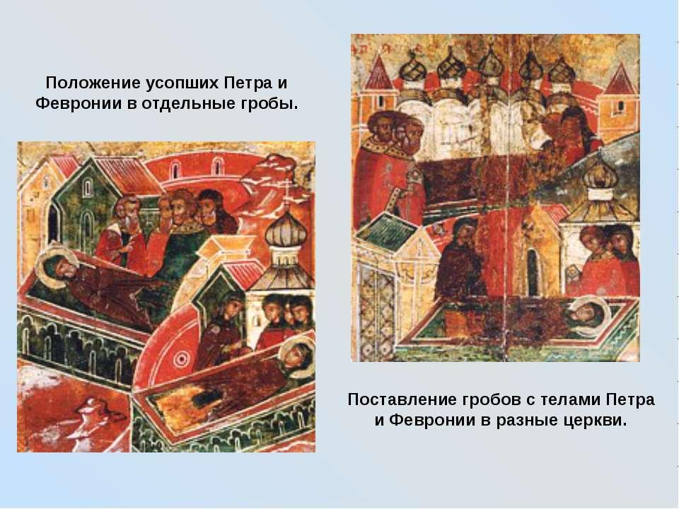 Положение усопших Петра и Февронии в отдельные гробы. Поставление гробов с те...