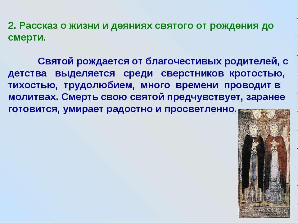 2. Рассказ о жизни и деяниях святого от рождения до смерти. Святой рождается ...