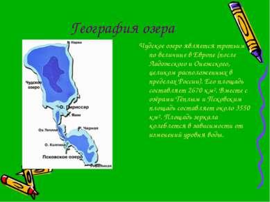 География озера Чудское озеро является третьим по величине в Европе (после Ла...