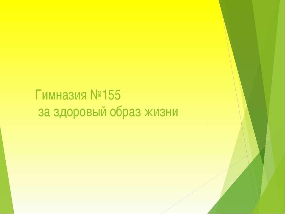 Гимназия №155 за здоровый образ жизни