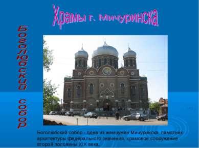 Боголюбский собор - одна из жемчужин Мичуринска, памятник архитектуры федерал...