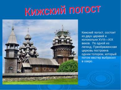 Кижский погост, состоит из двух церквей и колокольни XVIII—XIX веков. По одно...