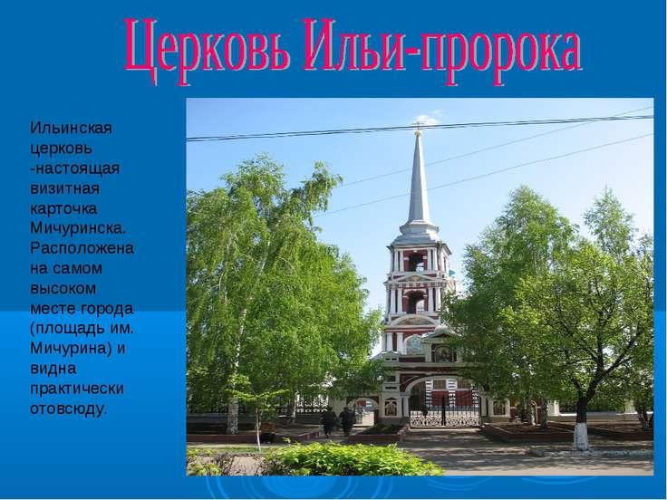 Ильинская церковь -настоящая визитная карточка Мичуринска. Расположена на сам...