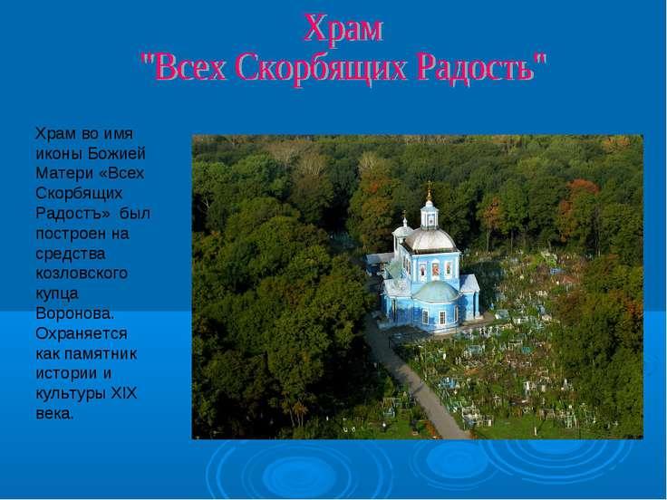 Храм во имя иконы Божией Матери «Всех Скорбящих Радостъ» был построен на сред...