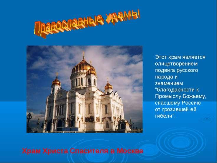 Храм Христа Спасителя в Москве Этот храм является олицетворением подвига русс...