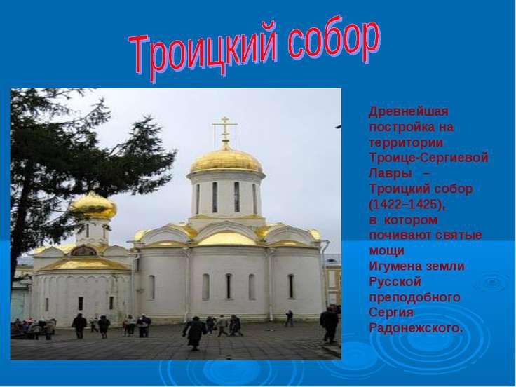 Древнейшая постройка на территории Троице-Сергиевой Лавры – Троицкий собор (1...