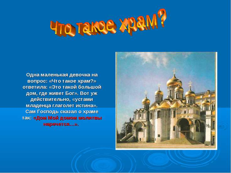 Одна маленькая девочка на вопрос: «Что такое храм?» ответила: «Это такой боль...