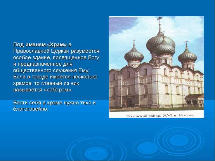 Под именем «Храм» в Православной Церкви разумеется особое здание, посвященное...