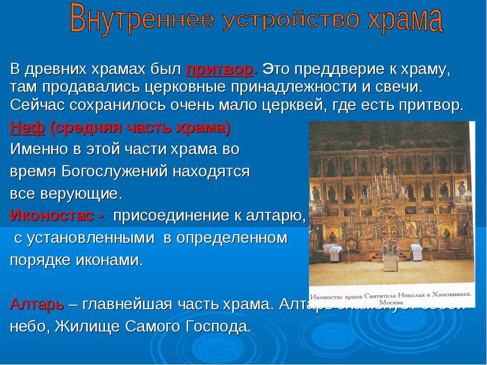 В древних храмах был притвор. Это преддверие к храму, там продавались церковн...