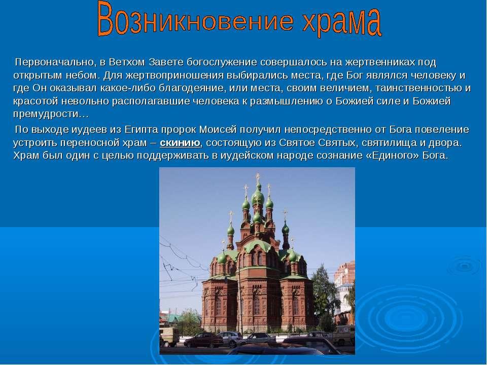 Первоначально, в Ветхом Завете богослужение совершалось на жертвенниках под о...