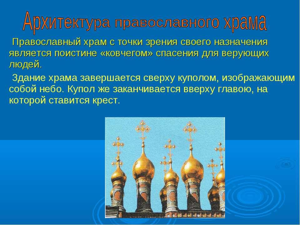 Православный храм с точки зрения своего назначения является поистине «ковчего...