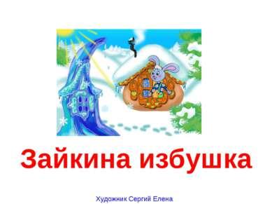 Зайкина избушка Художник Сергий Елена