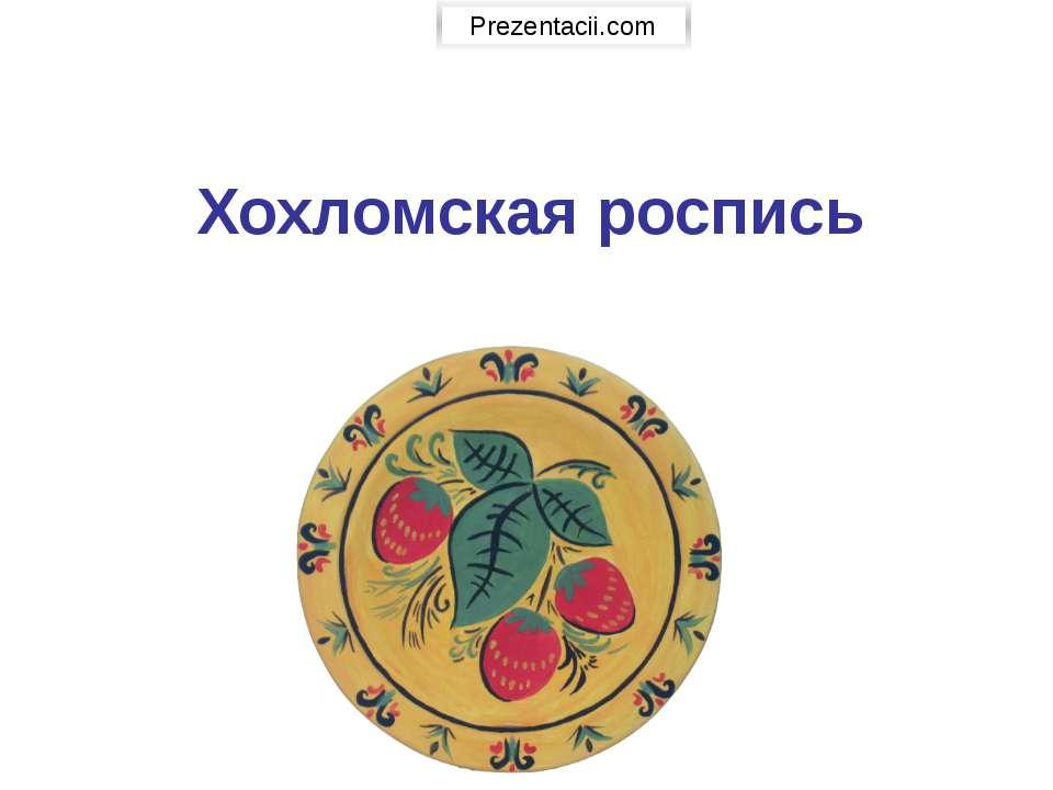 Хохломская роспись Prezentacii.com